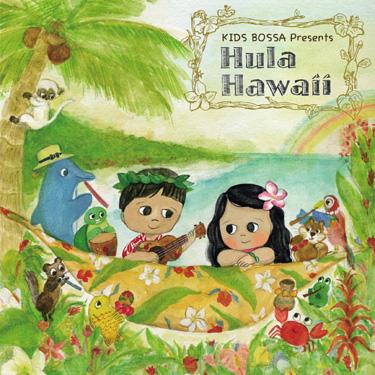 KIDS BOSSA presents Hula Hawaii - フラ ハワイ [キッズボッサ]