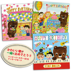 KIDS BOSSA Happy Birthday - ハッピーバースデー