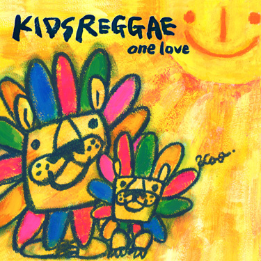 KIDS REGGAE one love - ワンラブ
