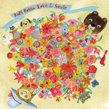 KIDS BOSSA Love & Smile - ラブ & スマイル
